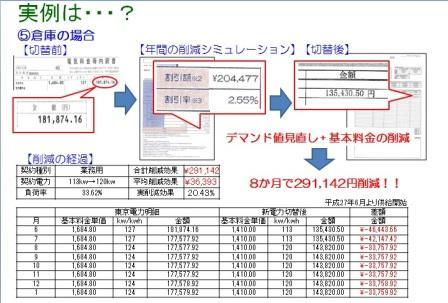 新電力サンプル.jpg