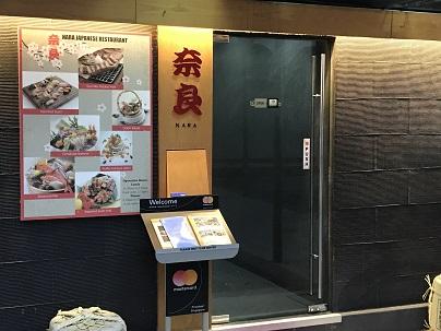 日本っぽいレストラン.JPG