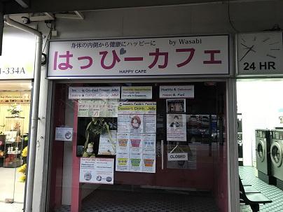 日本語の多いカフェ.JPG