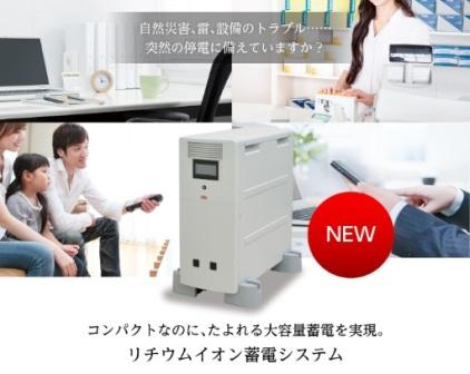 長州_スタンドアロンタイプ蓄電池.jpg